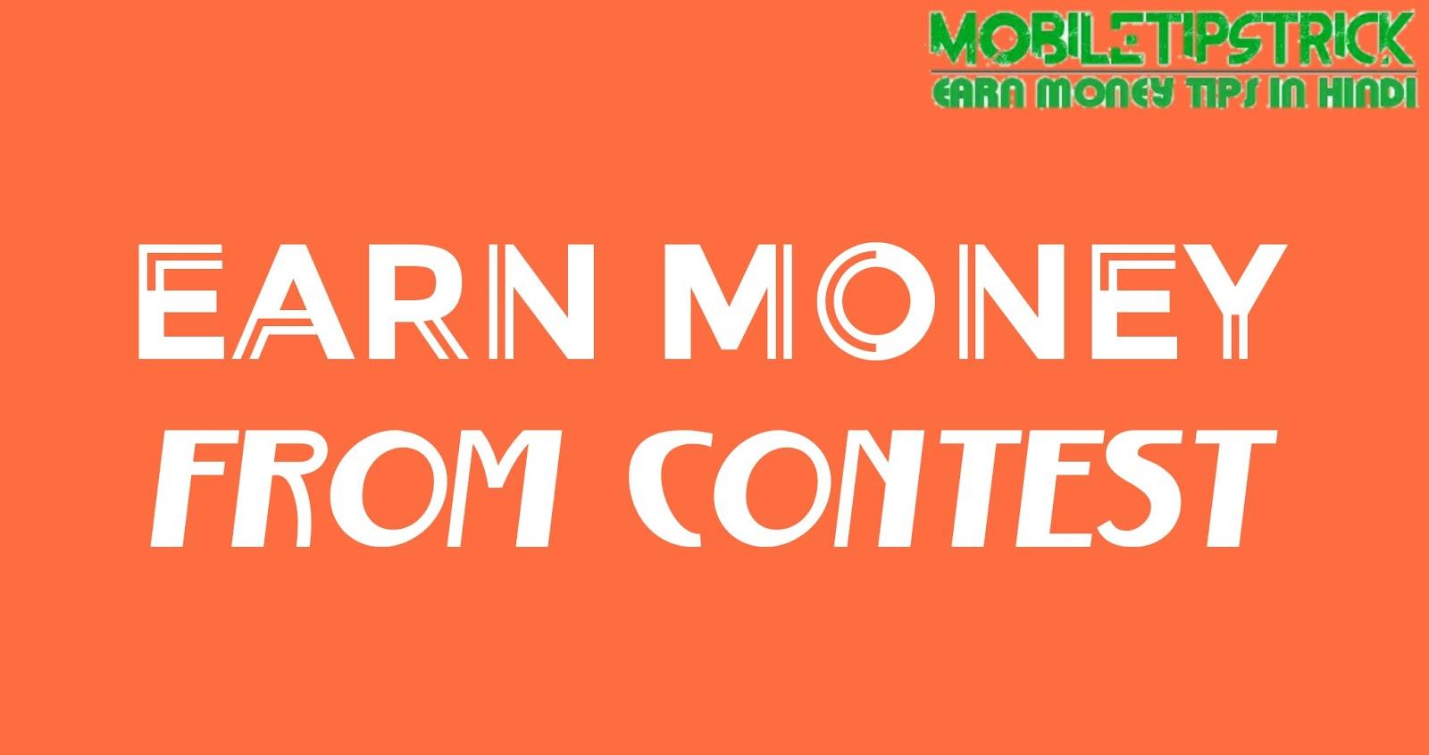 ऑनलाइन/ऑफलाइन कांटेस्ट में हिस्सा लेकर भी कमा सकते है,www.mobiletipstrick.in,contest,make-money,online,fred earn money,india