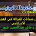 من ضمانات العدالة في القضاء الاسلامي  ذ ماهر عبدالمجيد عبود
