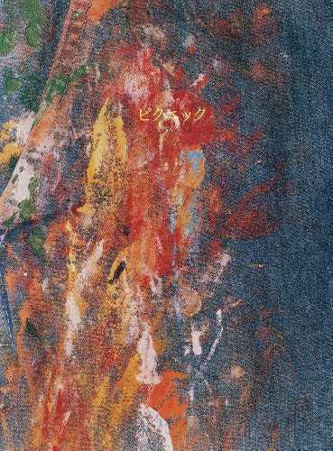 [Single] RADWIMPS – ピクニック (2015.06.10/MP3/RAR)