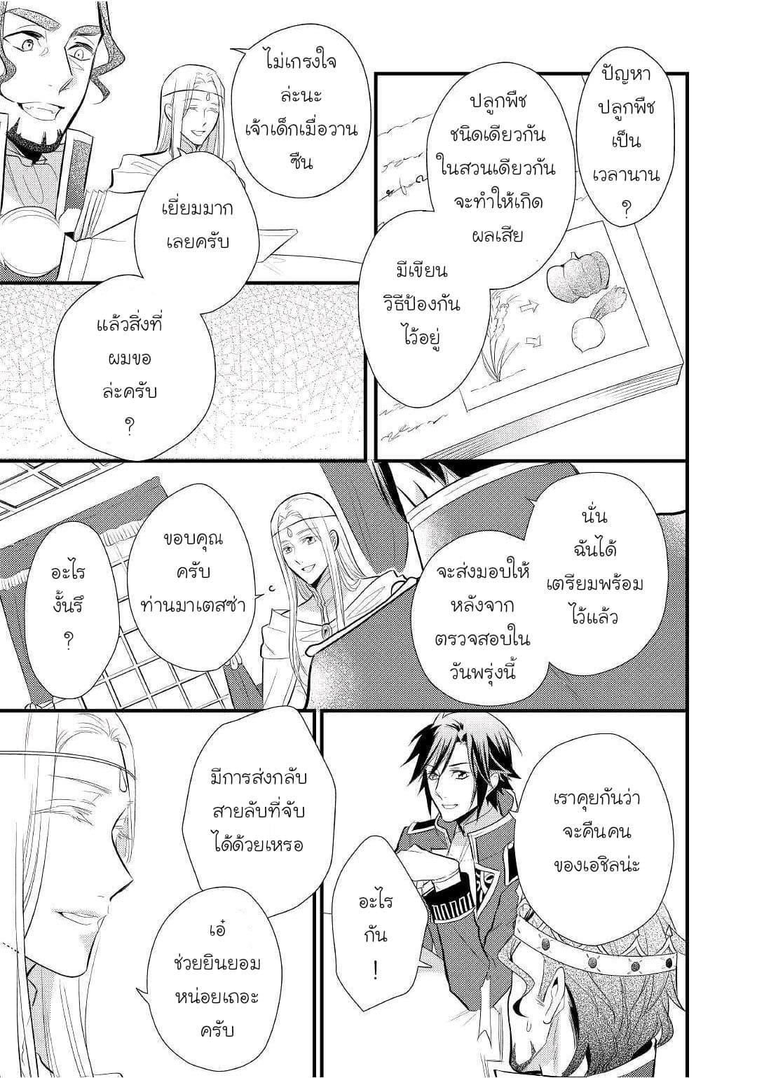 อ่านการ์ตูน Daites Ryou Koubouki ตอนที่ 17 หน้าที่ 9
