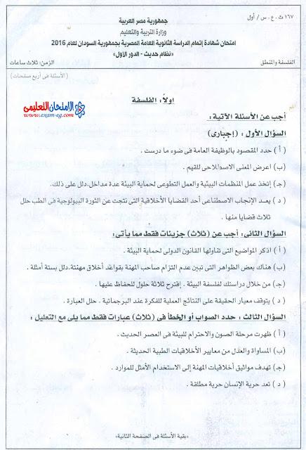 امتحان السودان 2016 فى الفلسفة والمنطق للثانوية العامة + الاجابة النموذجية