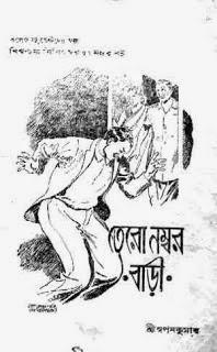 13 NO.Bari Bengali Detective Story By Swapan Kumar PDF