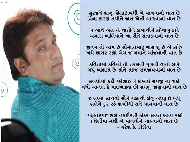 सुरजने भानु बोलाइ,बधी ए मानवानी वात छे Gujarati Gazal By Naresh K. Dodia