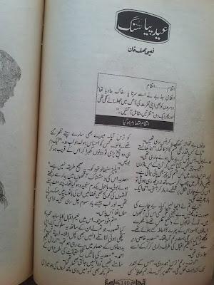 Eid piya ke sang by Faseeha Asif Khan