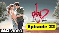 Pyaar Lafzon Mein Kahan Full Episode 22