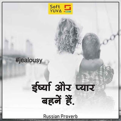 Jealousy Quotes In Hindi ईर्ष्या पर सर्वश्रेष्ठ सुविचार
