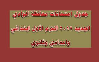 جدول امتحانات محافظة الوادى الجديد 2019 الترم الأول ابتدائي واعدادي وثانوي