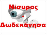 https://www.skylinewebcams.com/el/webcam/ellada/naigaio/dodecanisa/nisyros.html
