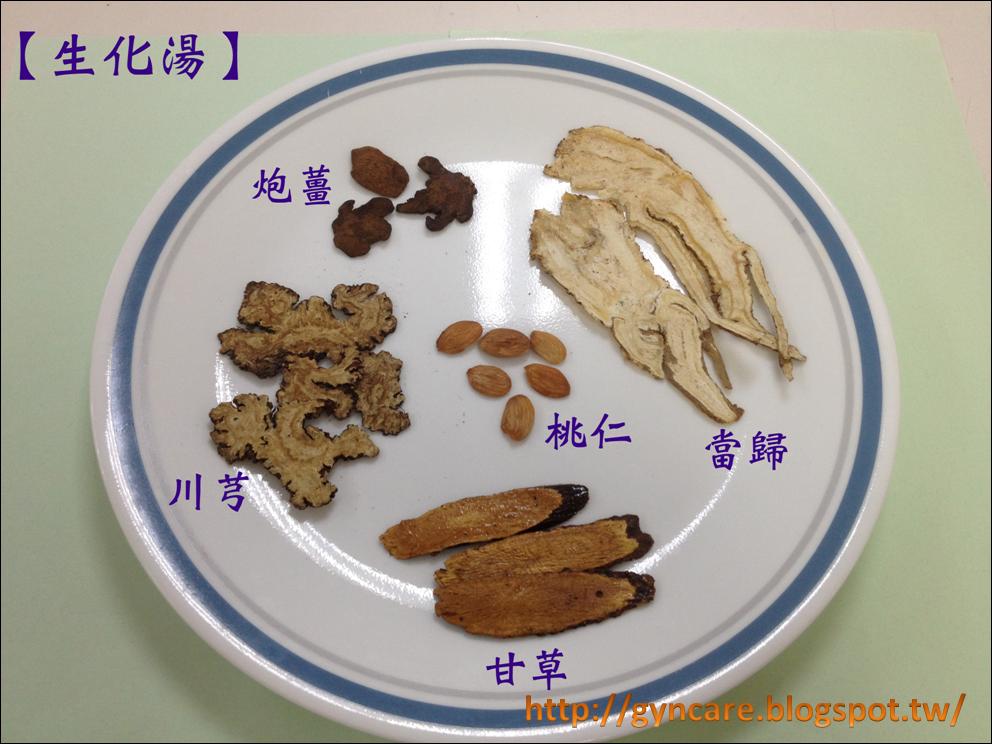 臺中中國附醫 中醫婦科李湘萍醫師: 生化湯怎麼喝?