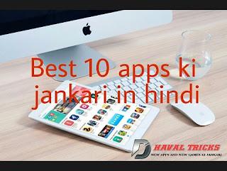 Duniya ki most popular 10 free Android apps | best apps ki jankari in hindi