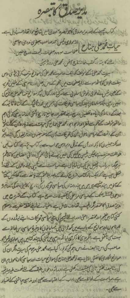 Hayat e Quid e Azam Aur Un Ka Ahed by Rahees Ahmed Jafri