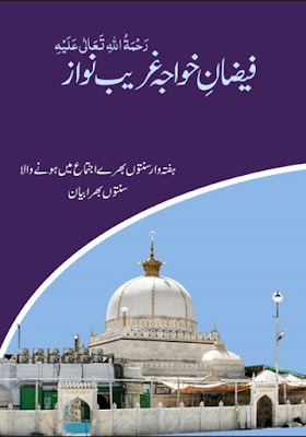 Download: Faizan-e-Khawaja Ghareeb Nawaz pdf in Urdu