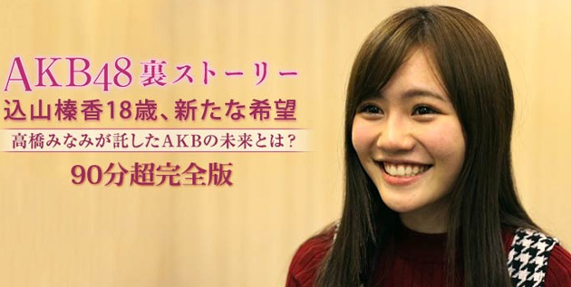 http://akb48-daily.blogspot.com/2016/08/akb48-inside-story-documentary-for.html