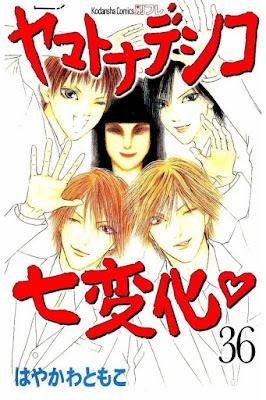 ヤマトナデシコ七変化 第01-36巻 [Yamato Nadeshiko Shichihenge vol 01-36] rar free download updated daily