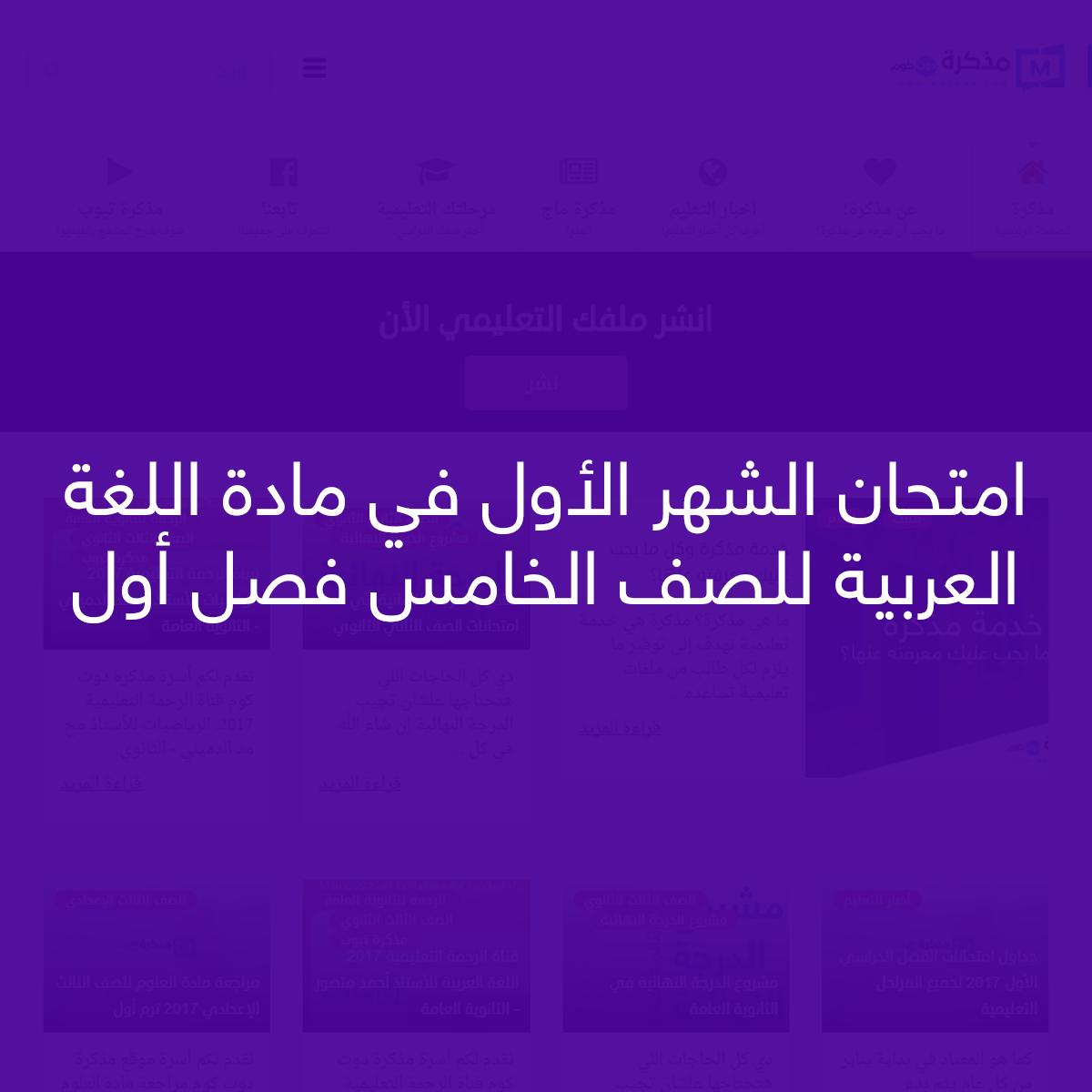 امتحان الشهر الأول في مادة اللغة العربية للصف الخامس فصل أول