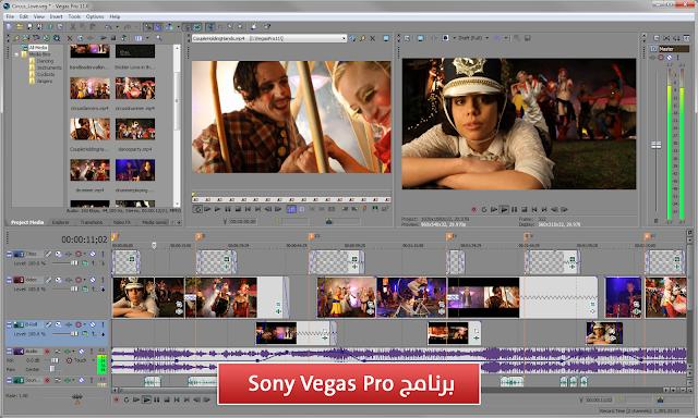 برنامج Sony Vegas Pro