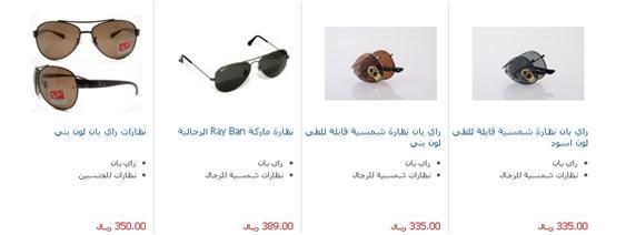 a2e2c0b2c %name اسعار نظارات ريبان الشمسية الاصلية فى السعودية rayban glasses