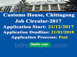Customs House, Chittagong Job Circular 2017