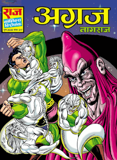 Agraj-Nagraj-Comics-In-Hindi-PDF-Free-Download