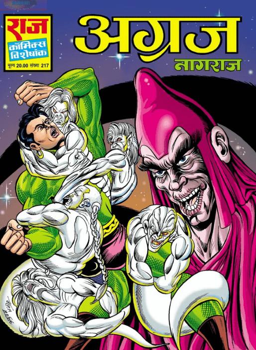 अग्रज : नागराज कॉमिक्स पीडीऍफ़ हिंदी में  | Agraj : Nagraj Comics In Hindi PDF Free Download