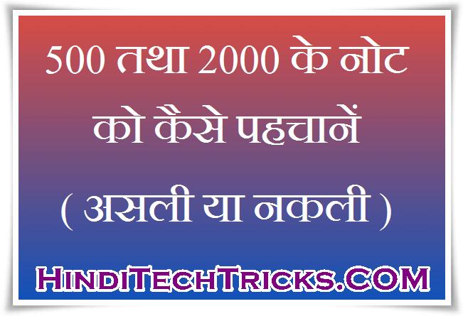 500-Aur-2000-Ke-Note-Ko-Pahchanne-Ka-Tarika