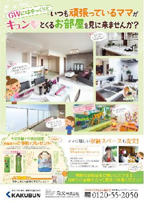 http://www.kakubun-mansion.com/leaflet/20160422elgrande-kariya-risecourt.pdf