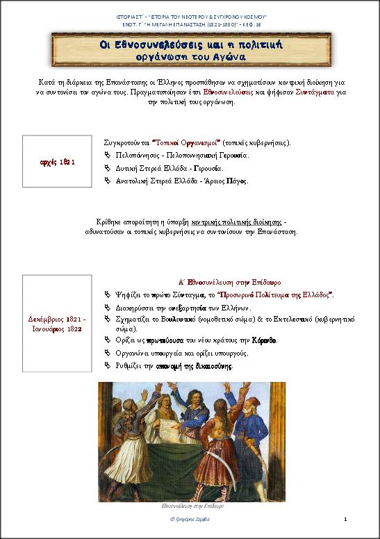http://eclass31.weebly.com/uploads/8/3/3/4/8334101/c-kef-16-istoria_st.pdf