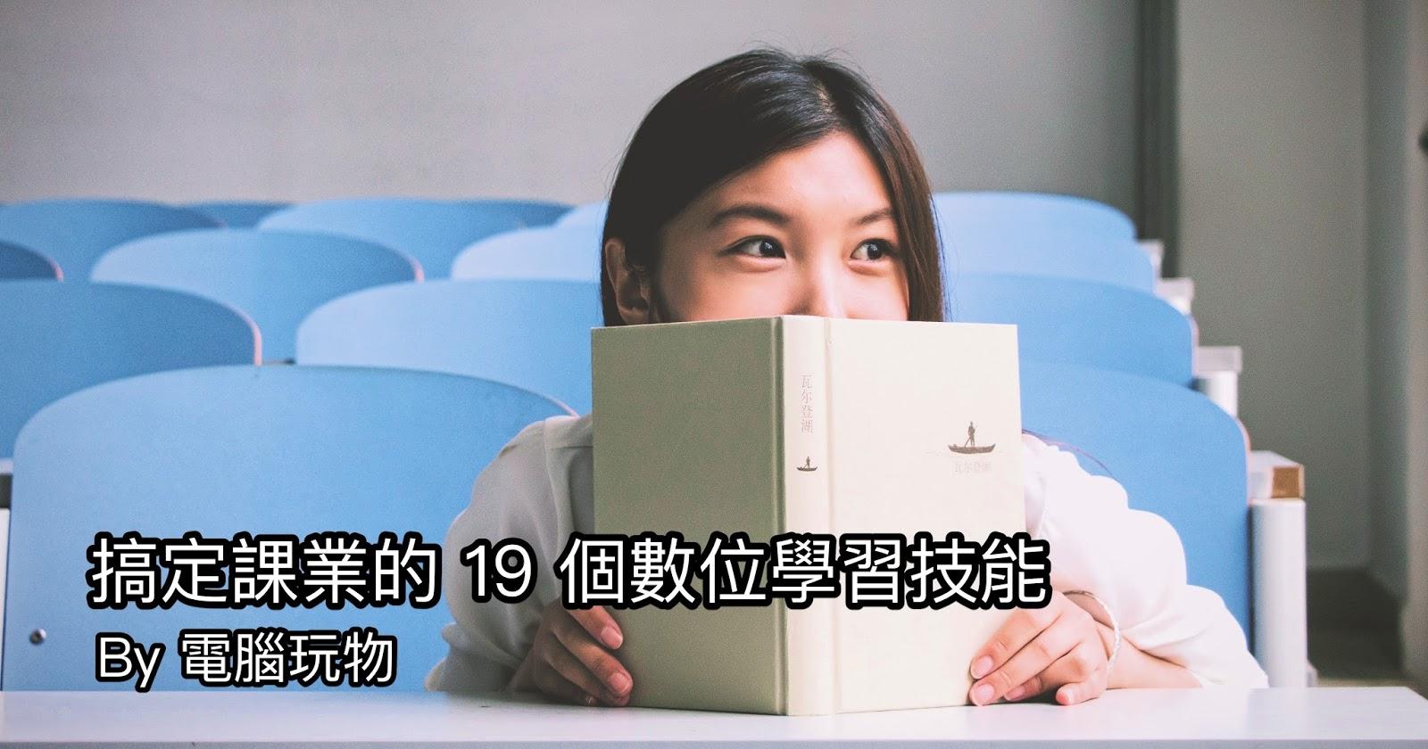 19 個新學期準備考試、做報告、寫筆記的數位學習與研究技能