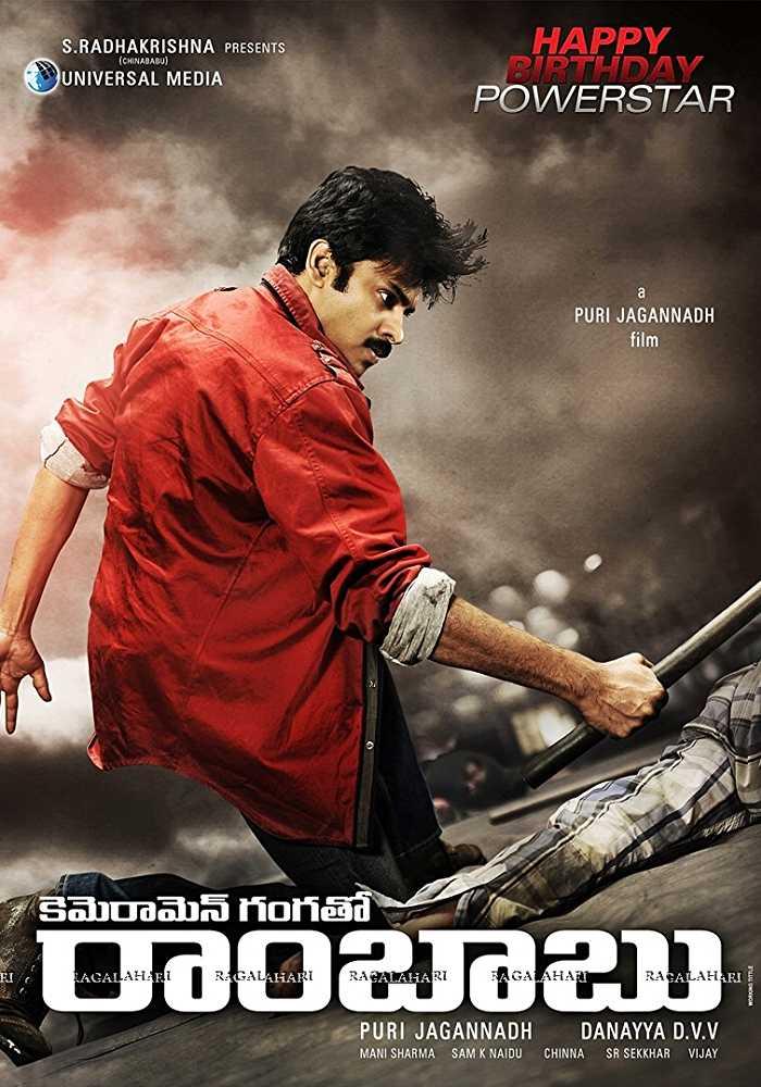 Poster Cameraman Gangatho Rambabu 2012 Movie Download Hindi Dubbed 300Mb