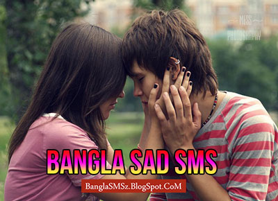 Top Bangla Sad Sms for Lover in Bangla