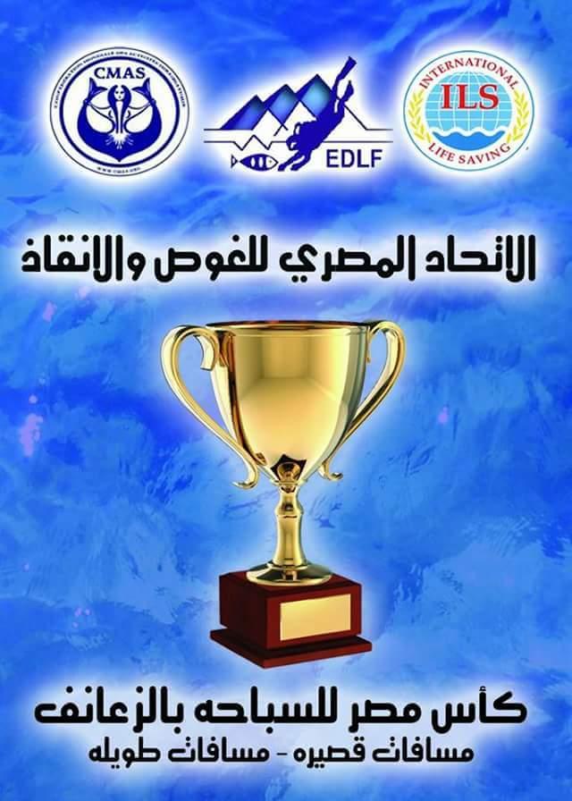 تحطيم ١٥ رقم قياسي خلال اليومى الاول و الثاني لبطولة كأس مصر للسباحه بالزعانف