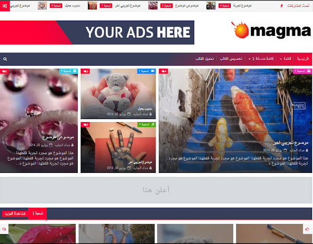 Blogger Template magma