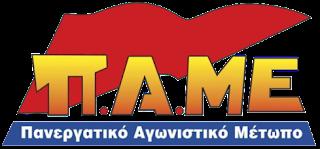 Κάλεσμα συμμετοχής σε διαδήλωση στο νατοϊκό στρατηγείο της Θεσσαλονίκης.
