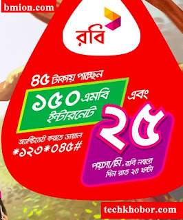 Robi-45Tk-Bundle-150MB-Internet-15Days+25paisa/min-to-any-Robi-number-5Days