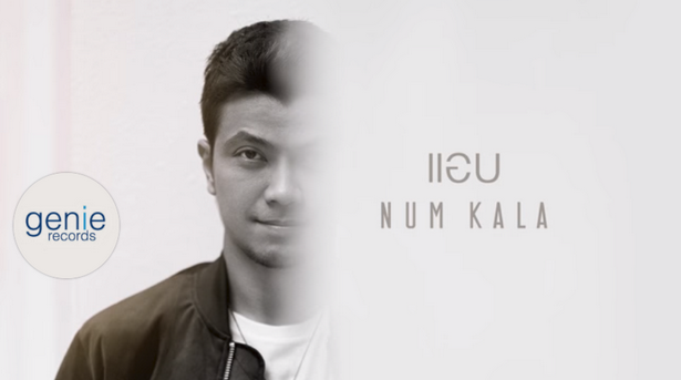 NUM KALA (หนุ่ม กะลา) - แอบ