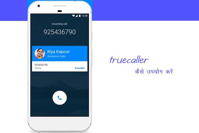 Truecaller-kaise-kaam-karta-hai-hindi