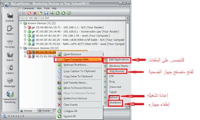 أفضل برنامج لمعرفة الاجهزة المتصلة بالشبكة والتحكم بها