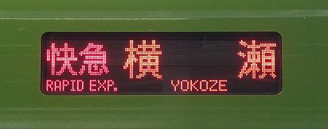 西武池袋線 快速急行 横瀬行き1 20000系(2016西武トレインフェスティバル2016 in 横瀬臨)