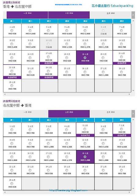 香港快運 香港-名古屋特價機票