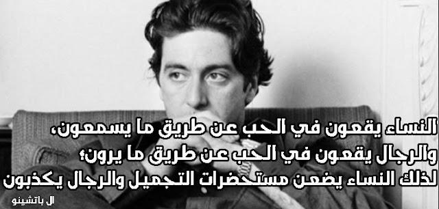اقتباس ال باتشينو