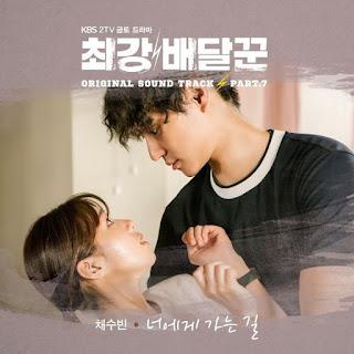 Lyric : Chae Soo Bin (채수빈) - Way To You (너에게 가는 길) (OST. Strongest Deliveryman)