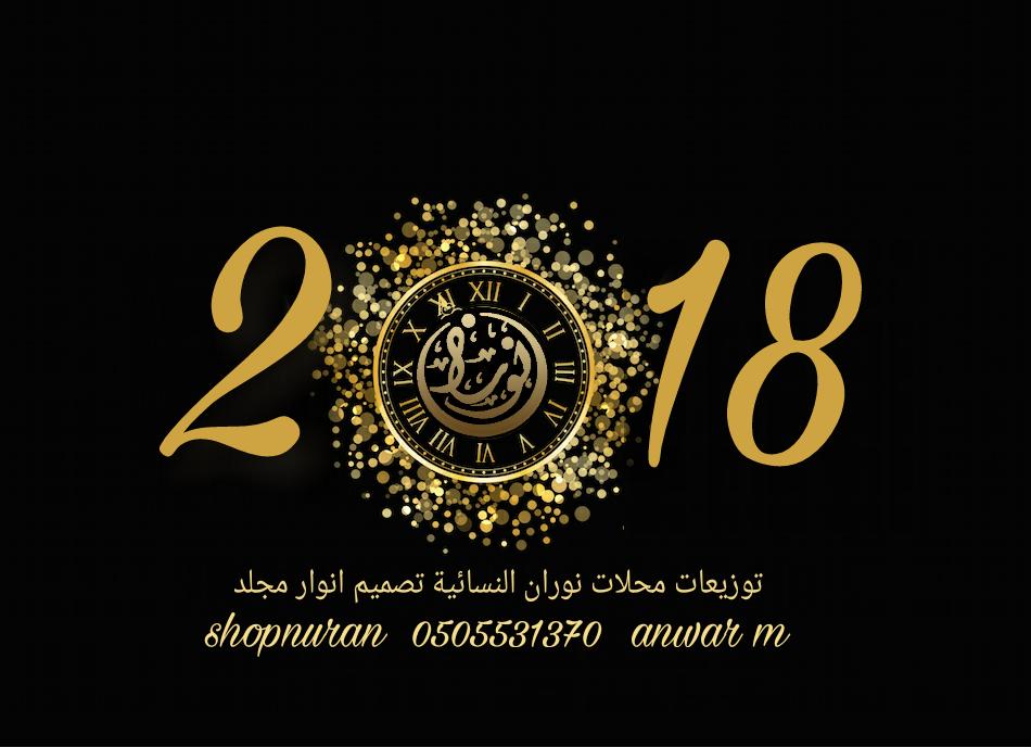 توزيعات  2018