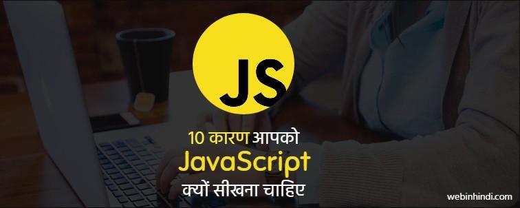 Javascript-kyo-seekhe