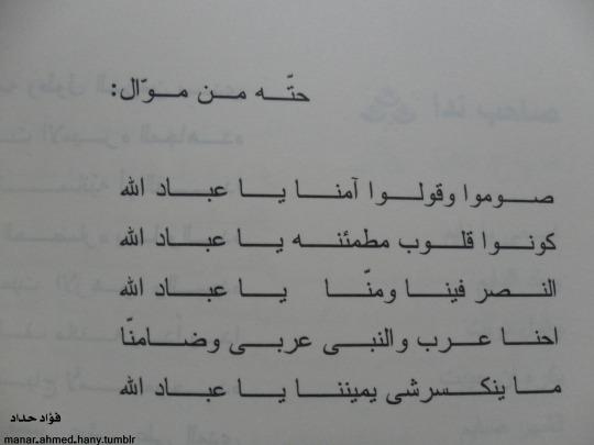 فؤاد حداد  اقتباسات مصورة