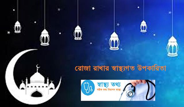 health benifits of ramadan in bengali,রোজা রাখার স্বাস্থ্যগত উপকারিতা