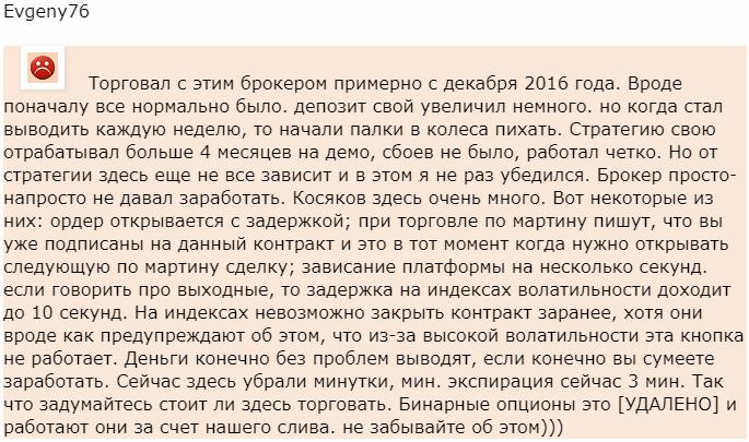 Отзыв от трейдера Evgeny76