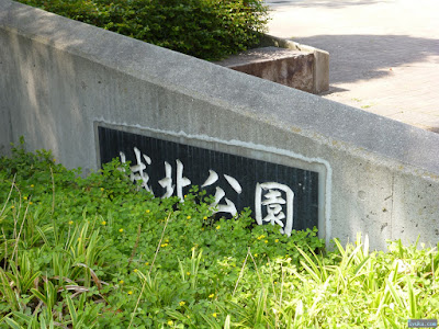 城北公園石標