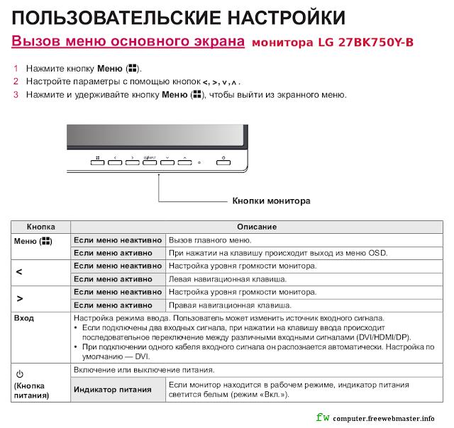 Пользовательские настройки монитора LG 27BK750Y-B
