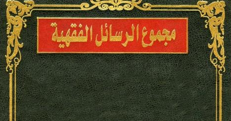 كتاب مجموع الاعياد
