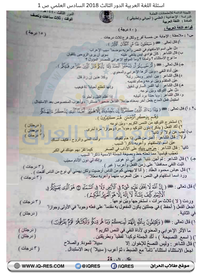 اسئلة مادة اللغة العربية للصف السادس العلمي 2018 الدور الثالث 44222101_1154404928042067_6283247531518328832_n